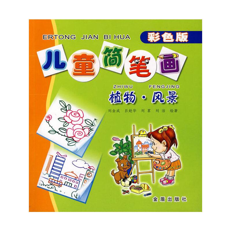 儿童简笔画(植物·风景)(彩色版)