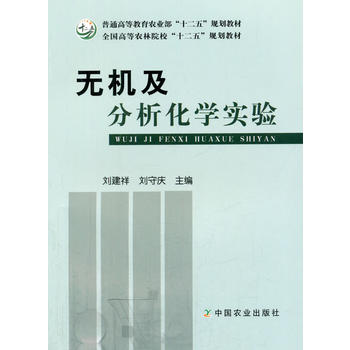 无机及分析化学实验(刘建祥、刘守庆)