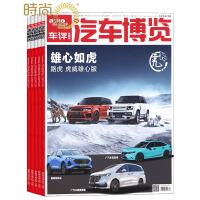 汽车博览杂志 汽车保养资讯期刊2017年全年杂志订阅新刊预订1年共12期10月起订