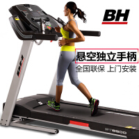 必艾奇BH欧洲进口品牌跑步机BT6500高端家用款静音可折叠室内减肥