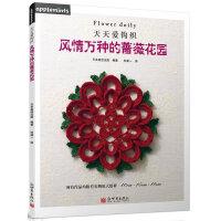天天爱钩织――风情万种的蔷薇花园