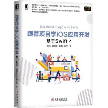 跟着项目学iOS应用开发 基于Swift 4