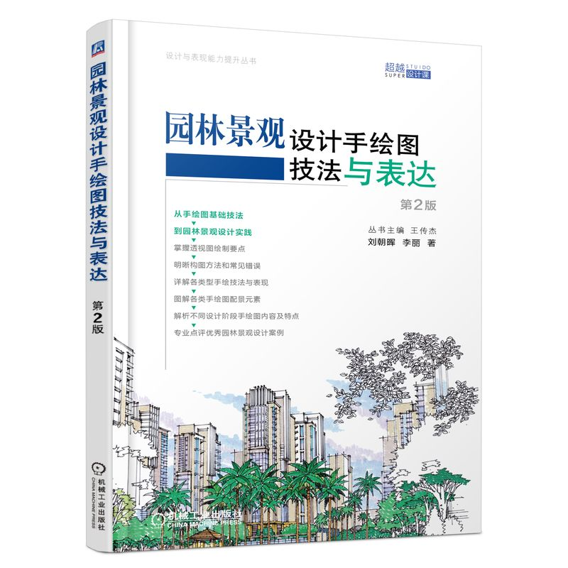包邮 园林景观设计手绘图技法与表达 建筑手绘效果图表现技法教程书籍