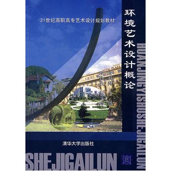 特价图书813-环境艺术设计概论 9787302122838 清华大学出版社 席跃良