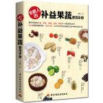 全家人的补益果蔬使用手册(集补益、养生、保健、食疗、美食于一体的百科全书)