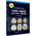 同步脑电-功能磁共振(EEG-fMRI)原理与技术