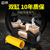 沿途车载充气泵 双缸车用轮胎电动12V便携式多功能轿车汽车打气泵带照明灯 土豪金色