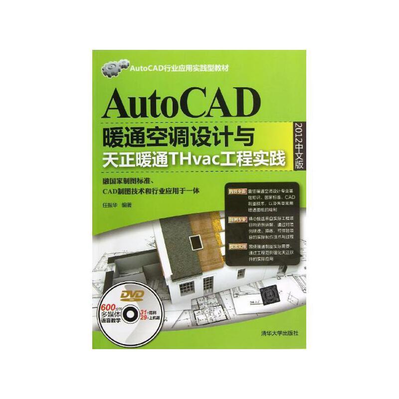 《AutoCAD暖通空调独立与天正工程THvac影音设计暖通室设计装修图片