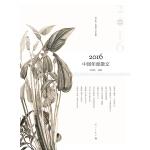 2016中国年度散文