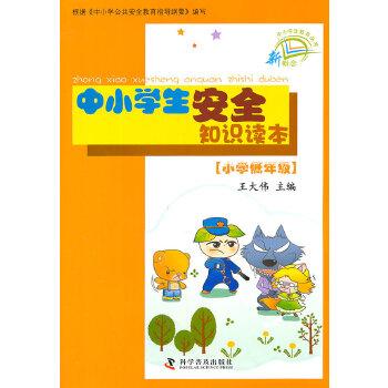 《新概念中小学生教育丛书--中小学生a中小知识谢桥小学图片