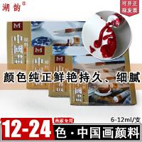 中国画颜料 画家专用颜料 毛笔中国画工笔专用颜料山水画颜料