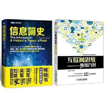 信息简史+互联网思维独孤九剑(共2册)