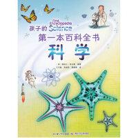 ***科学-孩子的本百科全书 (英)菲尔斯著,王玉敏,朱丽君,顾康毅 9787535363572