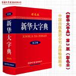 新华大字典(第3版・彩色本)
