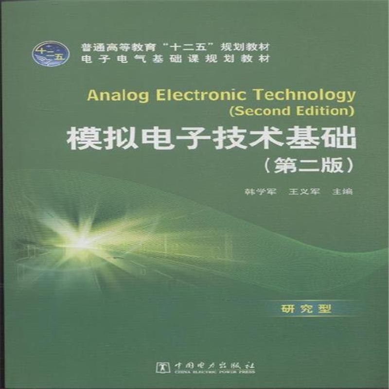 模拟电子技术基础-(第二版)-研究型( 货号:751233372)