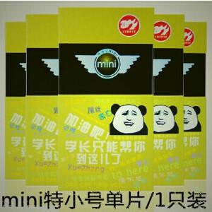【九色生活】倍力乐避孕套安全套MINI特小迷你小号10只装W46紧绷超薄安全套