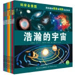 科学全景图(全8册)