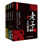 论语 老子 易经 中庸 64个人生智慧 国学经典 全4册