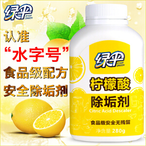 绿伞 柠檬酸除垢剂280g 食品级除水垢配方 电水壶饮水机水垢清除剂