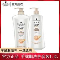Schwarzkopf/施华蔻 羊绒脂滋养修护套装 洗发水600ml+护发素600ml