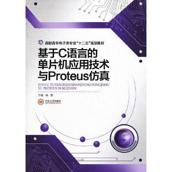基于C语言的单片机应用技术与Proteus仿真
