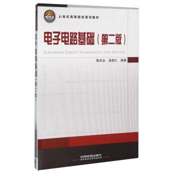 电子电路基础(第2版) 陈利永,连桂仁 9787113116224
