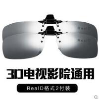 轻盈舒适高弹性3d眼镜偏光电影院电视通用 精致耐磨耐用不闪式近视眼睛夹片