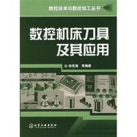 数控技术与数控加工丛书――数控机床刀具及其应用 徐宏海 等 9787502575205