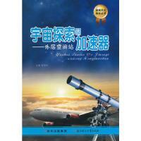 宇宙探索的加速器――外层空间站(发现天文奥秘丛书) 9787538569759