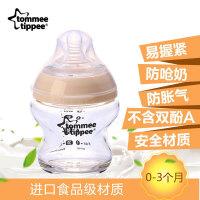 【澳门直购】汤美天地tommee tippee宽口径防胀气玻璃奶瓶150ml
