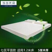 当当优品 乳胶床垫 进口天然护脊椎双人床垫 七区平面款 120*200*5cm