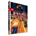 """孤独星球Lonely Planet旅行指南""""IN""""系列:香港和澳门(第二版)"""
