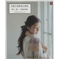 毛线小道具的记事本:帽子,围巾,手套编织事典 日本宝库社