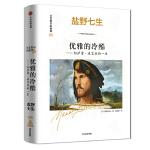 文艺复兴的故事05・优雅的冷酷:切萨雷・波吉亚的一生
