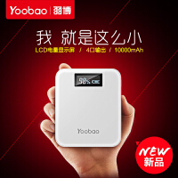 羽博S10 超薄充电宝10000毫安手机通用小巧移动电源液晶显示屏LCD