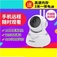 海尔无线监控摄像头一体机家用1080高清夜视wifi网络手机远程监控