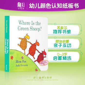 Where Is the Green Sheep绿绵羊在哪儿?(纽约图书馆100本推荐童书)ISBN9780152067045