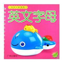 小海豚早教圈圈书:英文字母儿童认知启蒙卡片英语字母小海豚全能早教金卡启蒙认知