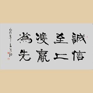 张海(刻石原作)中国书协名誉主席