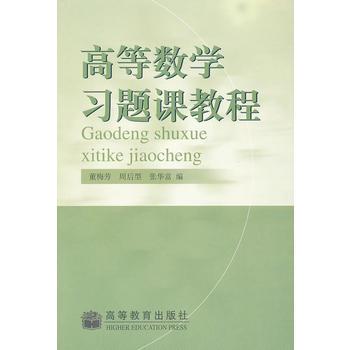高等数学习题课教程 董梅芳,周后型,张华富 9787040091847