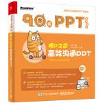 精P之道:高效沟通PPT
