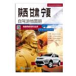 2016中国分省自驾游地图册系列:陕西、甘肃、宁夏自驾游地图册
