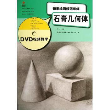 《石膏几何体 熊飞 湖北美术出版社》熊飞