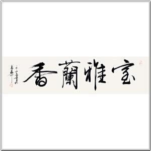 中国书协会员 文永安 《室雅兰香》
