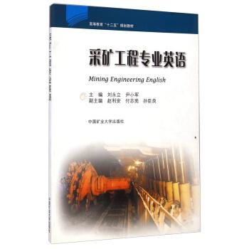采矿工程专业英语