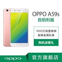 OPPO A59s 手机 全网通4G拍照手机 指纹识别