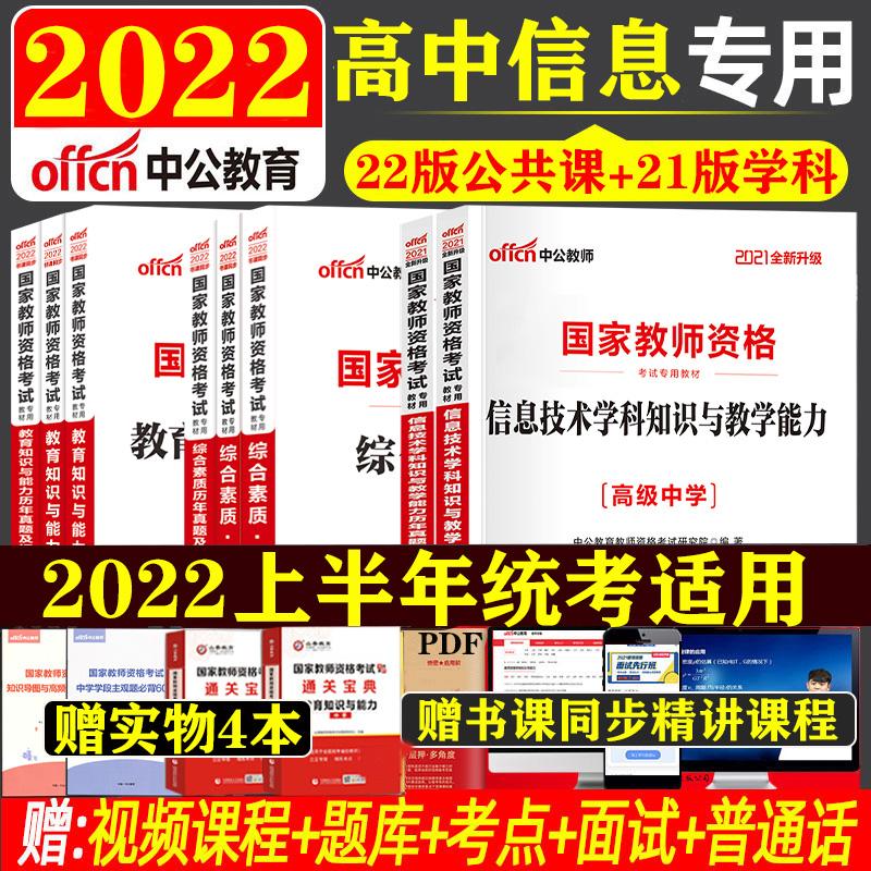 《【赠专题】中公教师资格证v专题用书2016中语文叶小报视频高中图片