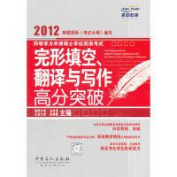 同等学力申请硕士学位英语考试完形填空、翻译与写作高分突破 9787511409744