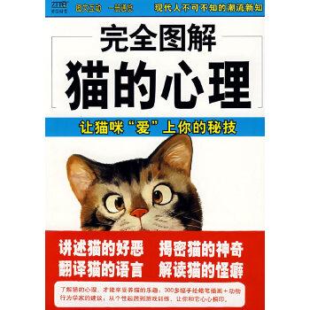 """完全图解猫的心理——让猫咪""""爱""""上你的秘技"""