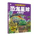 恐龙星球注音版*恐龙军团